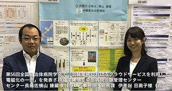 治験審査委員会(IRB)資料を電子化・電磁化