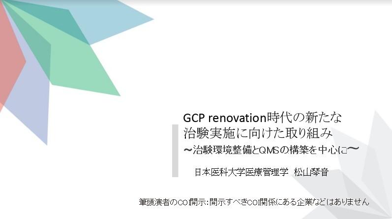 GCP renovation時代の新たな 治験実施に向けた取り組み 〜治験環境整備とQMSの構築を中心に〜