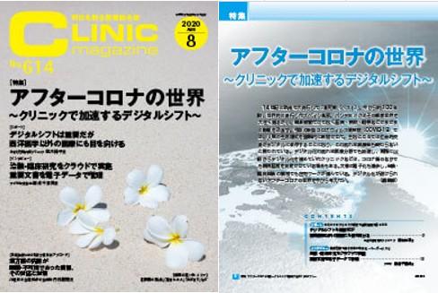 CLINICmagazine202008