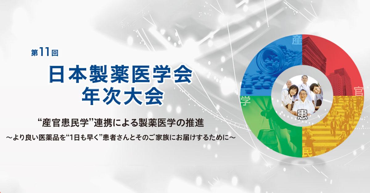 第11回日本製薬医学会