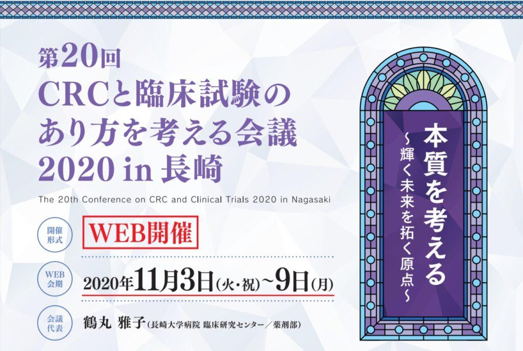 第20回CRCと臨床試験のあり方を考える会議2020 in 長崎