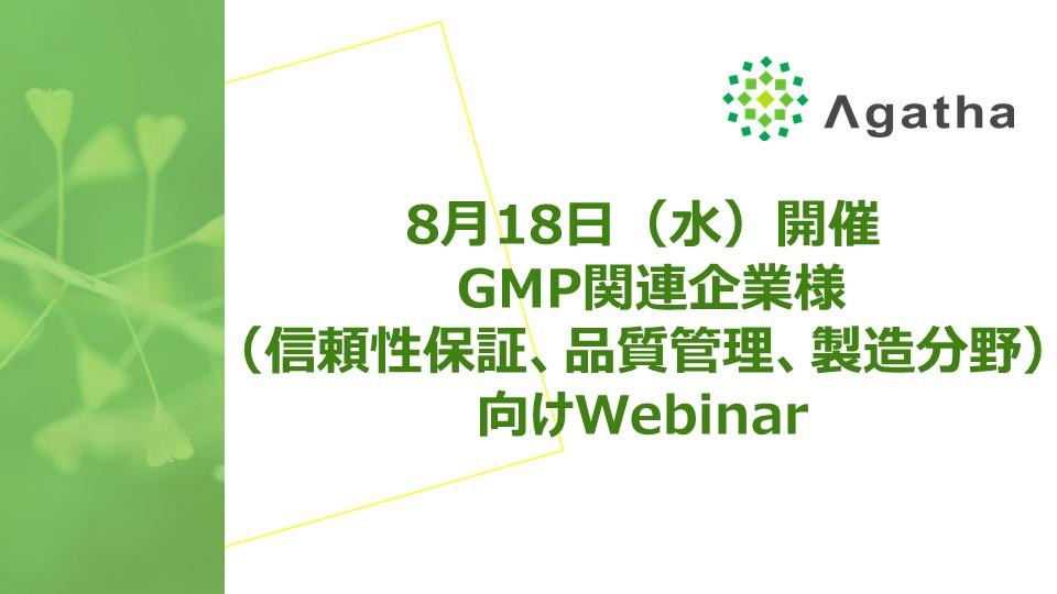 8月18日開催Webinar