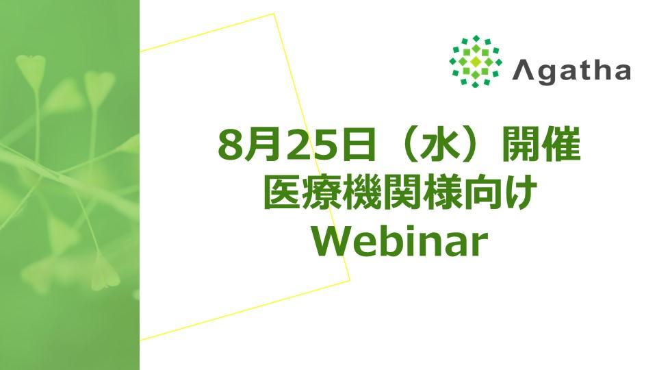 8月25日開催Webinar
