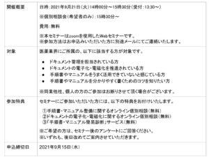 2021年9月21日開催Webinar